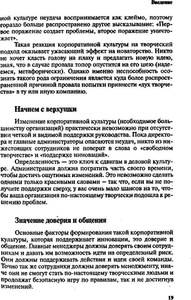 PDF. Интенсивный курс по развитию творческого мышления. Брайан К. Страница 18. Читать онлайн