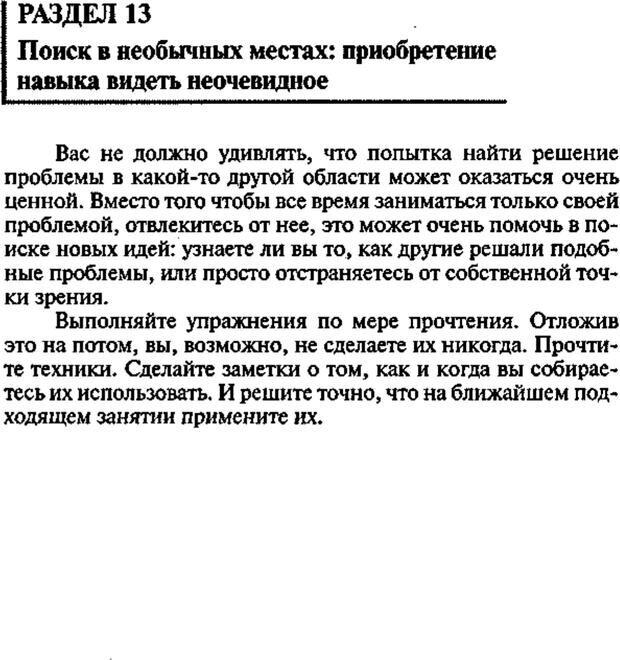 PDF. Интенсивный курс по развитию творческого мышления. Брайан К. Страница 184. Читать онлайн