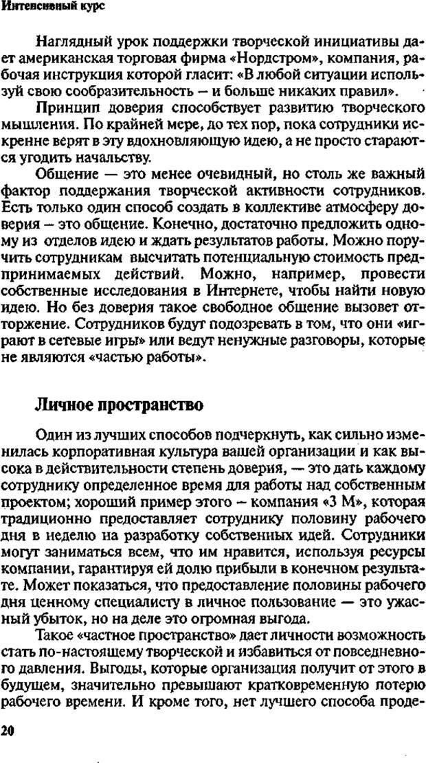 PDF. Интенсивный курс по развитию творческого мышления. Брайан К. Страница 19. Читать онлайн