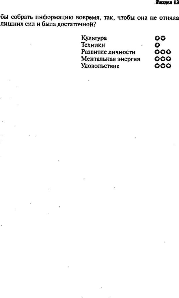 PDF. Интенсивный курс по развитию творческого мышления. Брайан К. Страница 192. Читать онлайн