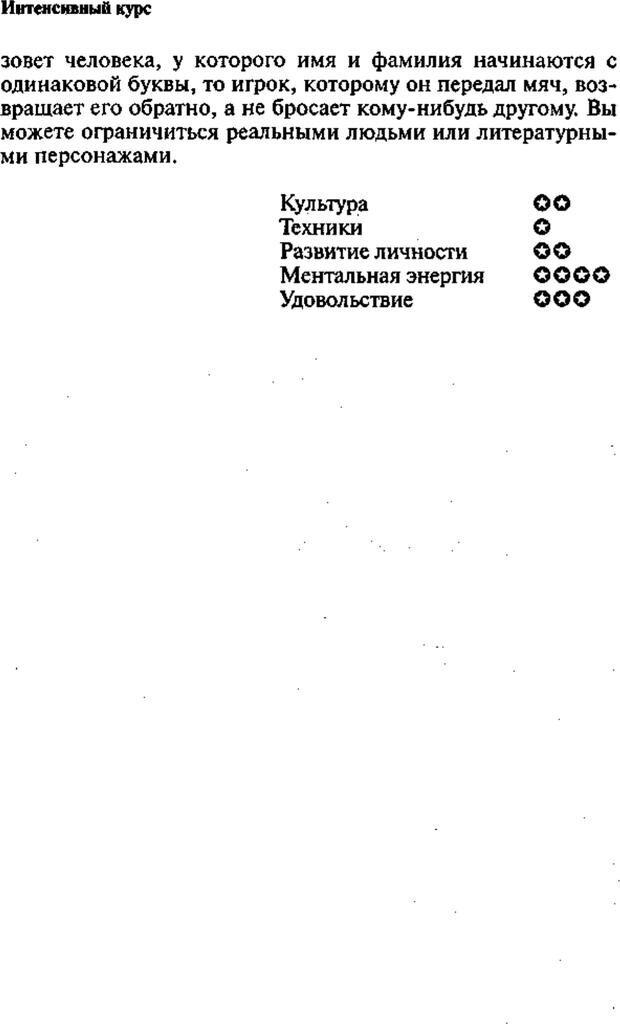 PDF. Интенсивный курс по развитию творческого мышления. Брайан К. Страница 199. Читать онлайн