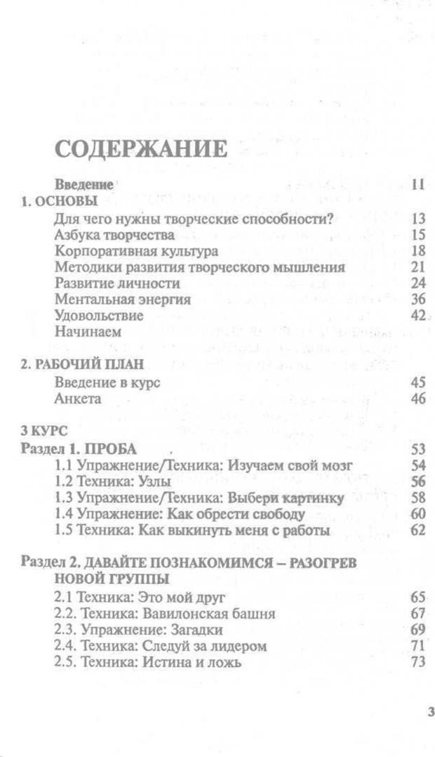 PDF. Интенсивный курс по развитию творческого мышления. Брайан К. Страница 2. Читать онлайн