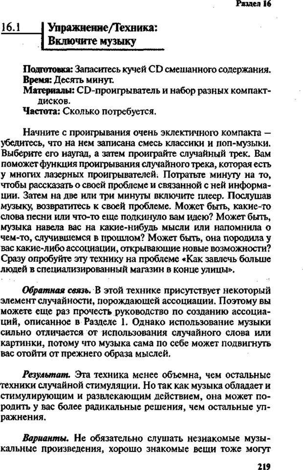 PDF. Интенсивный курс по развитию творческого мышления. Брайан К. Страница 218. Читать онлайн