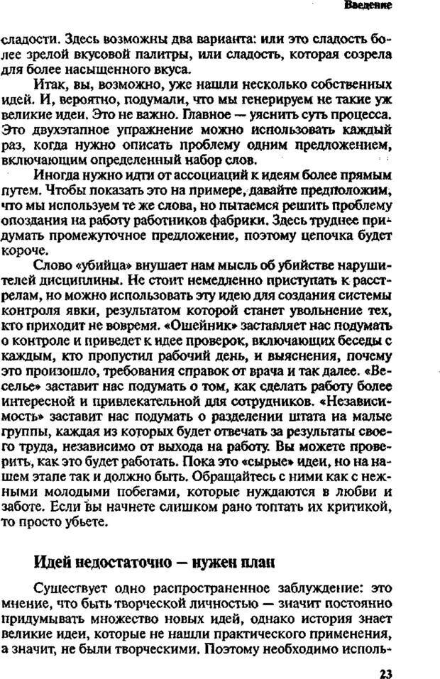 PDF. Интенсивный курс по развитию творческого мышления. Брайан К. Страница 22. Читать онлайн