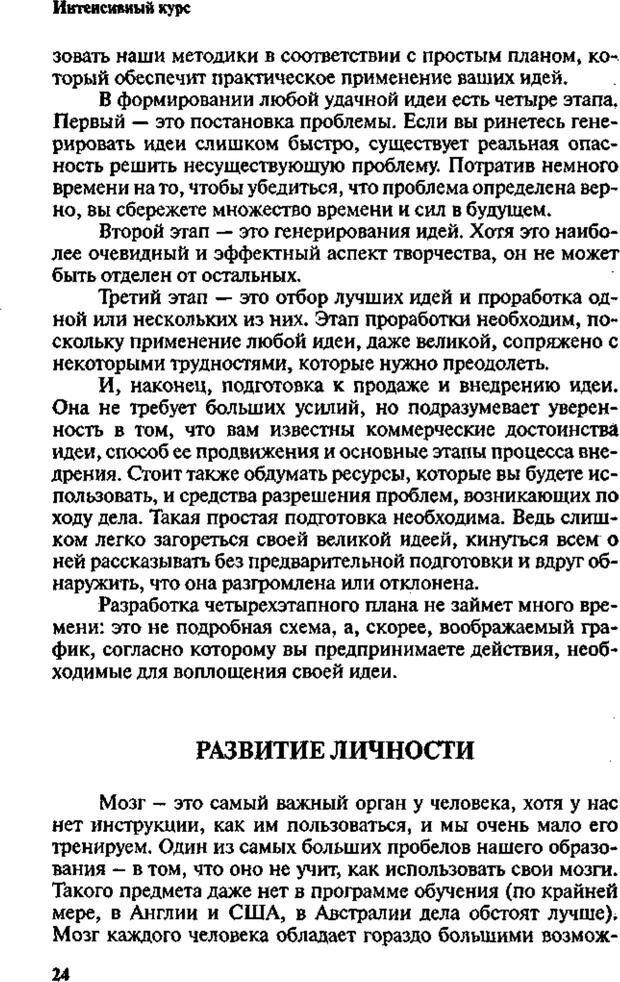 PDF. Интенсивный курс по развитию творческого мышления. Брайан К. Страница 23. Читать онлайн