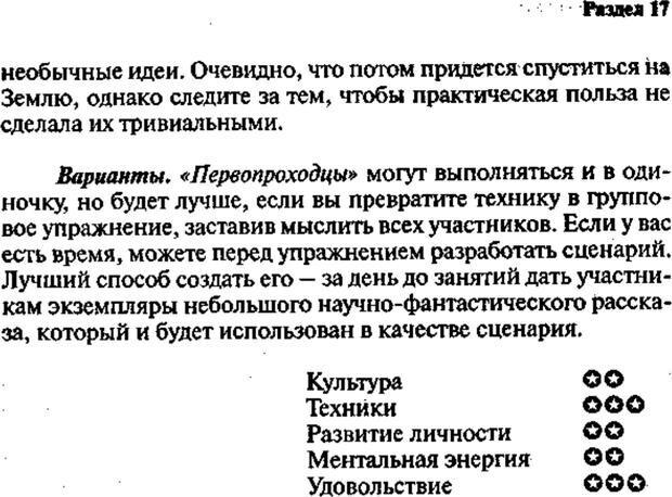 PDF. Интенсивный курс по развитию творческого мышления. Брайан К. Страница 230. Читать онлайн
