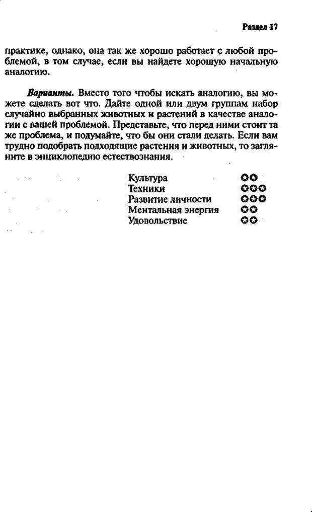 PDF. Интенсивный курс по развитию творческого мышления. Брайан К. Страница 238. Читать онлайн