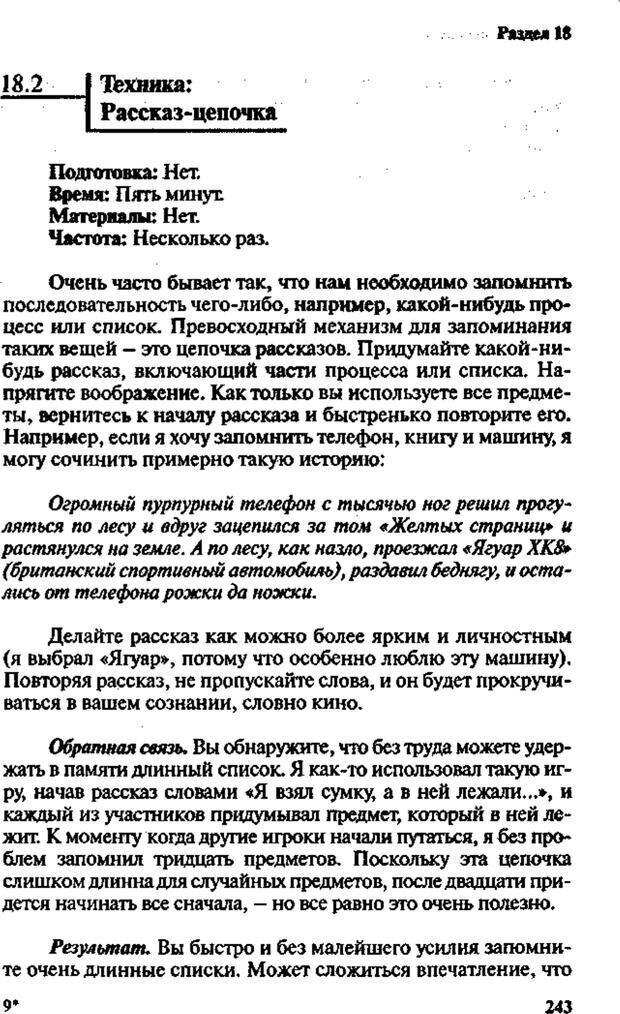 PDF. Интенсивный курс по развитию творческого мышления. Брайан К. Страница 242. Читать онлайн