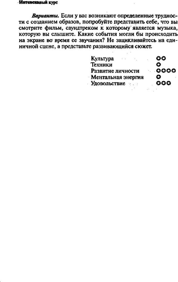 PDF. Интенсивный курс по развитию творческого мышления. Брайан К. Страница 245. Читать онлайн