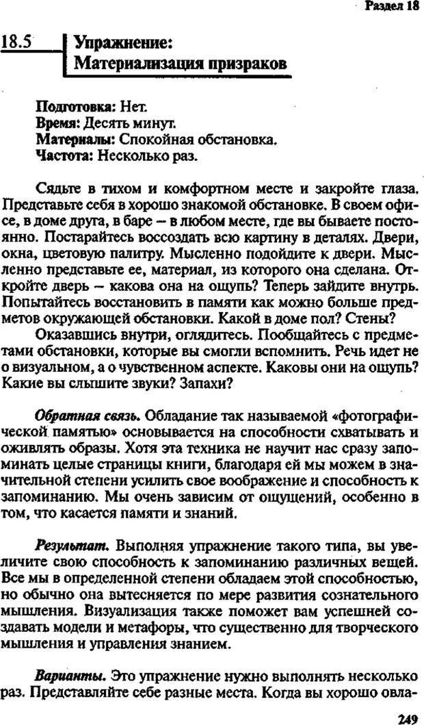PDF. Интенсивный курс по развитию творческого мышления. Брайан К. Страница 248. Читать онлайн
