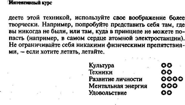 PDF. Интенсивный курс по развитию творческого мышления. Брайан К. Страница 249. Читать онлайн