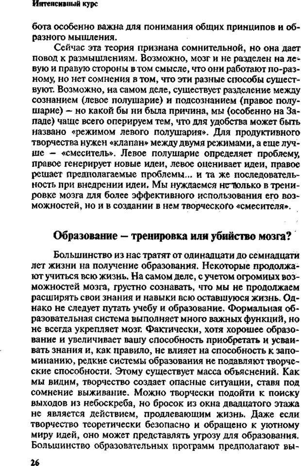 PDF. Интенсивный курс по развитию творческого мышления. Брайан К. Страница 25. Читать онлайн