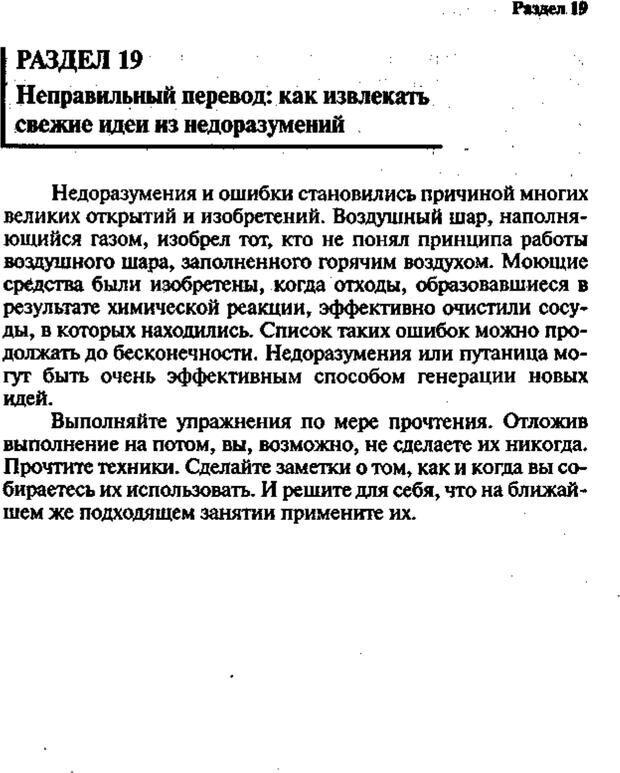 PDF. Интенсивный курс по развитию творческого мышления. Брайан К. Страница 250. Читать онлайн