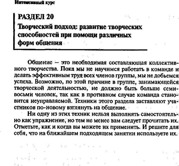 PDF. Интенсивный курс по развитию творческого мышления. Брайан К. Страница 261. Читать онлайн