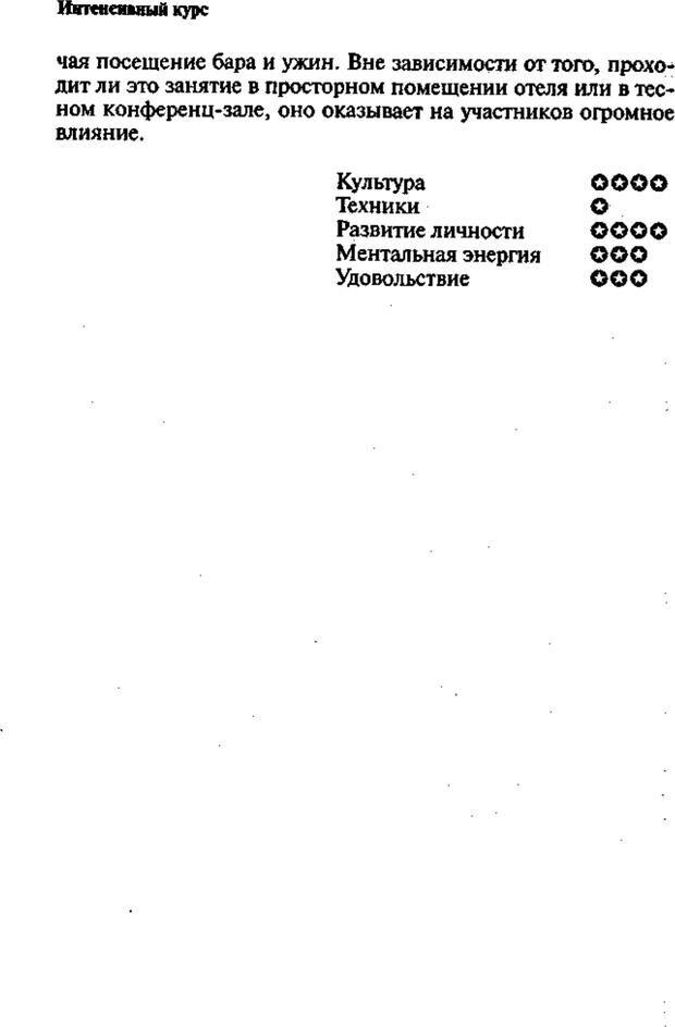 PDF. Интенсивный курс по развитию творческого мышления. Брайан К. Страница 263. Читать онлайн