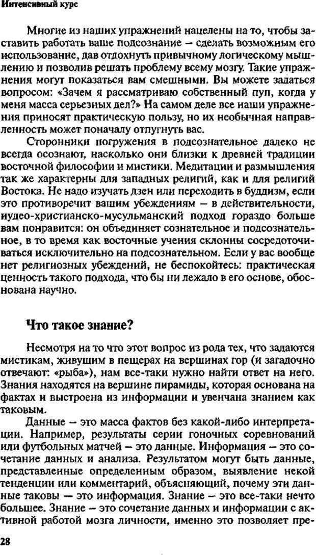 PDF. Интенсивный курс по развитию творческого мышления. Брайан К. Страница 27. Читать онлайн