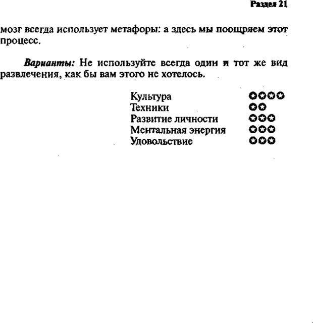 PDF. Интенсивный курс по развитию творческого мышления. Брайан К. Страница 274. Читать онлайн