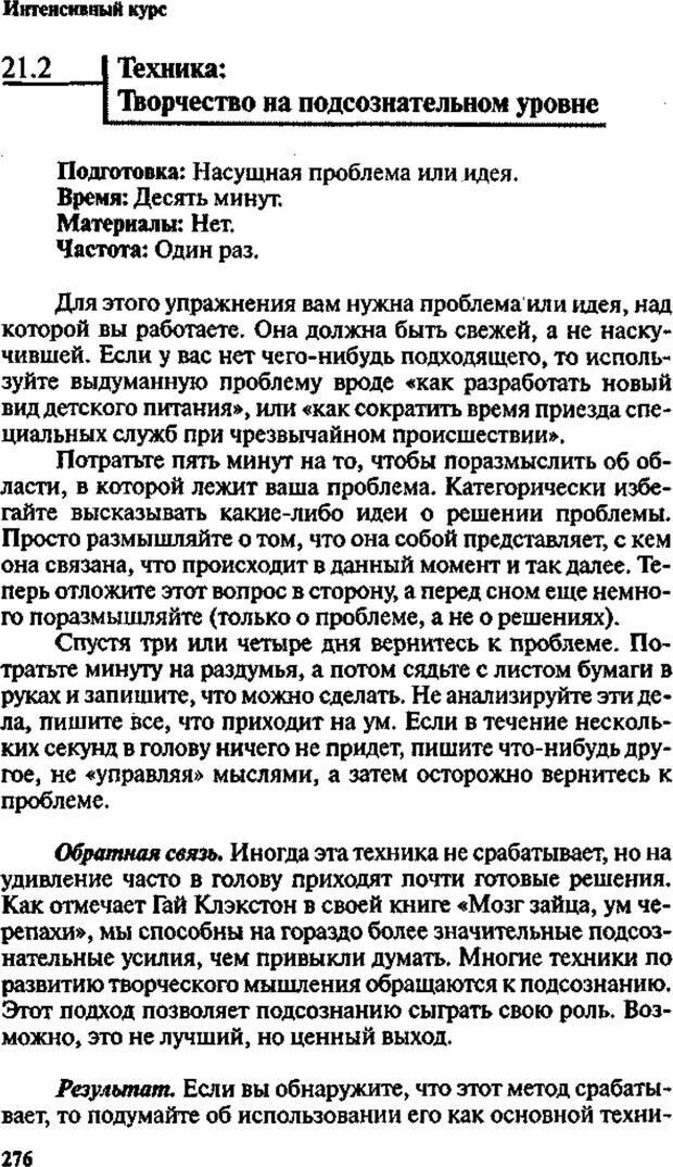 PDF. Интенсивный курс по развитию творческого мышления. Брайан К. Страница 275. Читать онлайн