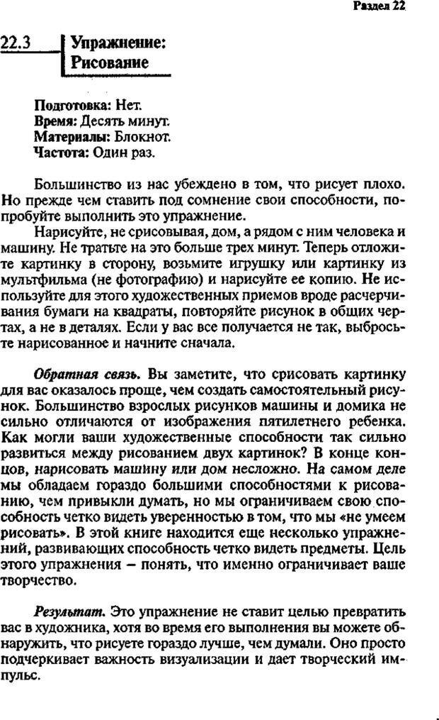 PDF. Интенсивный курс по развитию творческого мышления. Брайан К. Страница 288. Читать онлайн