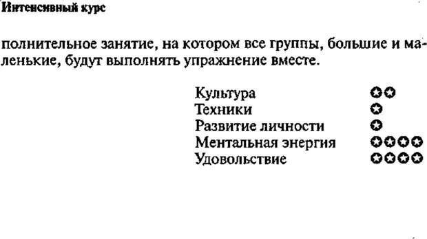 PDF. Интенсивный курс по развитию творческого мышления. Брайан К. Страница 311. Читать онлайн