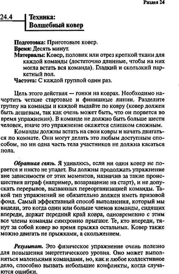 PDF. Интенсивный курс по развитию творческого мышления. Брайан К. Страница 312. Читать онлайн