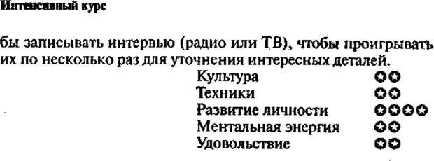 PDF. Интенсивный курс по развитию творческого мышления. Брайан К. Страница 329. Читать онлайн