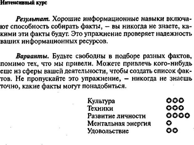 PDF. Интенсивный курс по развитию творческого мышления. Брайан К. Страница 335. Читать онлайн