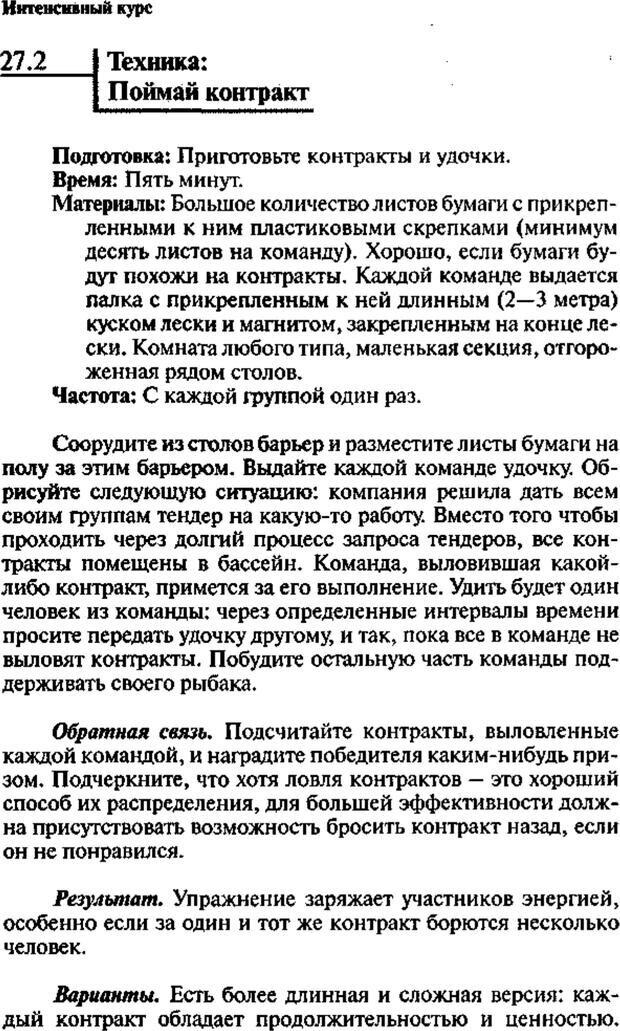 PDF. Интенсивный курс по развитию творческого мышления. Брайан К. Страница 341. Читать онлайн