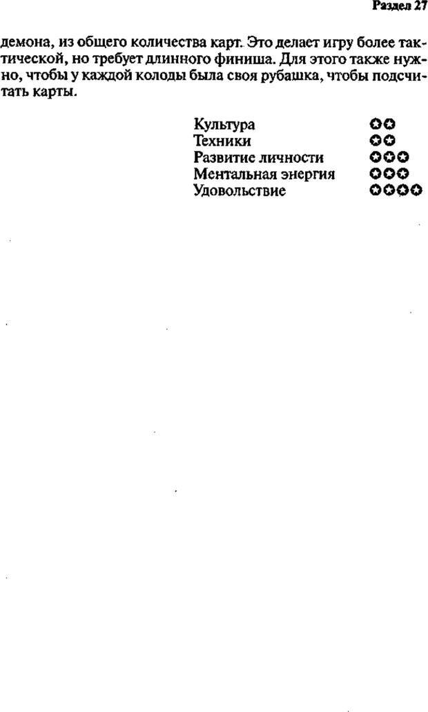 PDF. Интенсивный курс по развитию творческого мышления. Брайан К. Страница 348. Читать онлайн