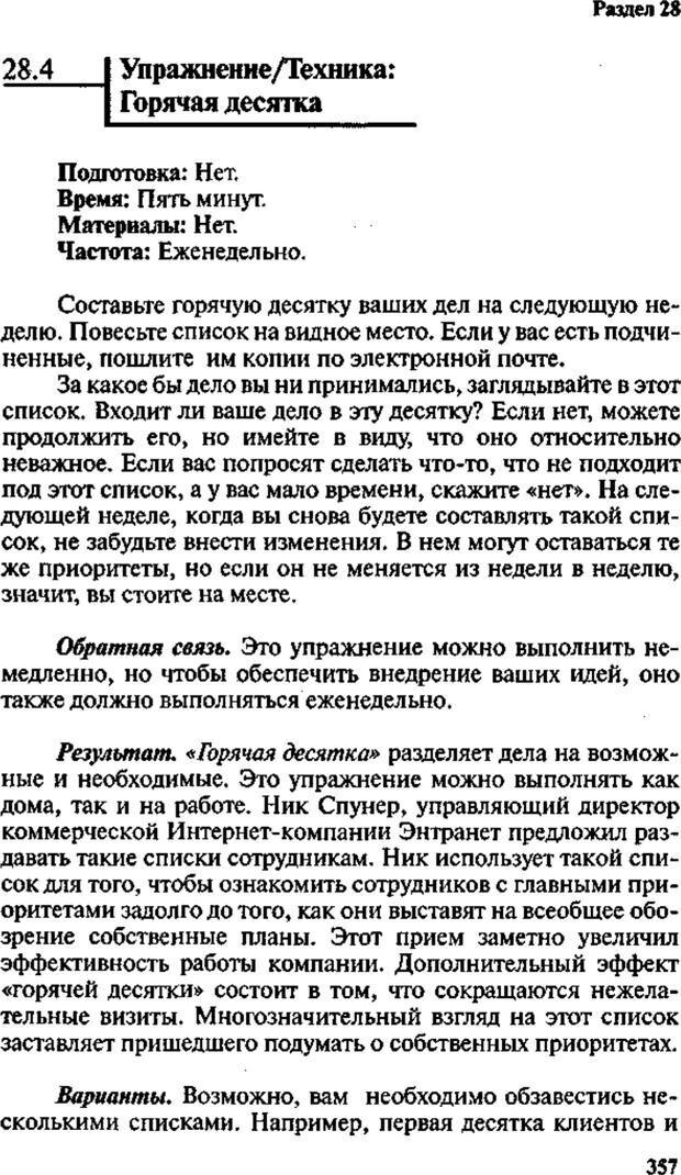 PDF. Интенсивный курс по развитию творческого мышления. Брайан К. Страница 356. Читать онлайн
