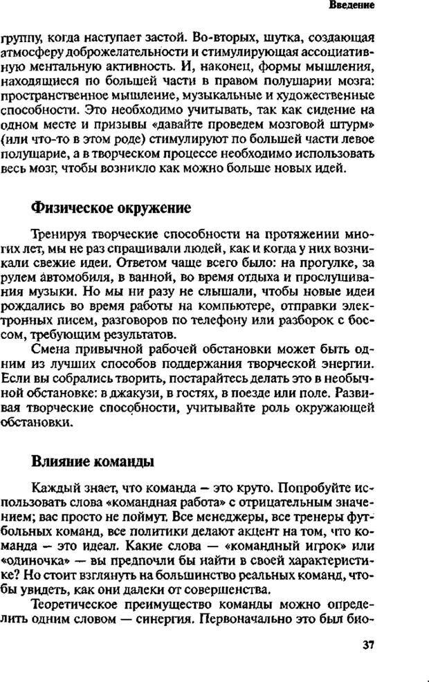 PDF. Интенсивный курс по развитию творческого мышления. Брайан К. Страница 36. Читать онлайн