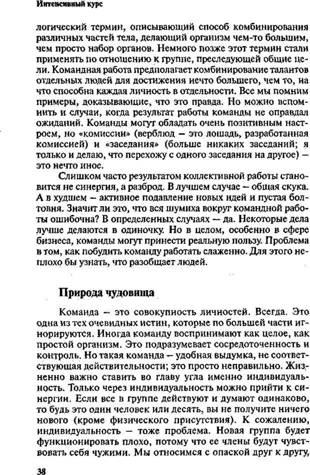 PDF. Интенсивный курс по развитию творческого мышления. Брайан К. Страница 37. Читать онлайн