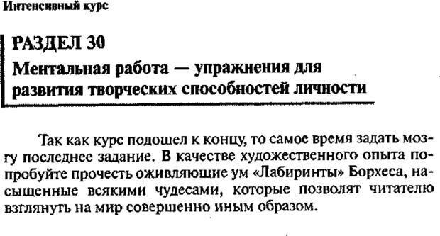 PDF. Интенсивный курс по развитию творческого мышления. Брайан К. Страница 371. Читать онлайн