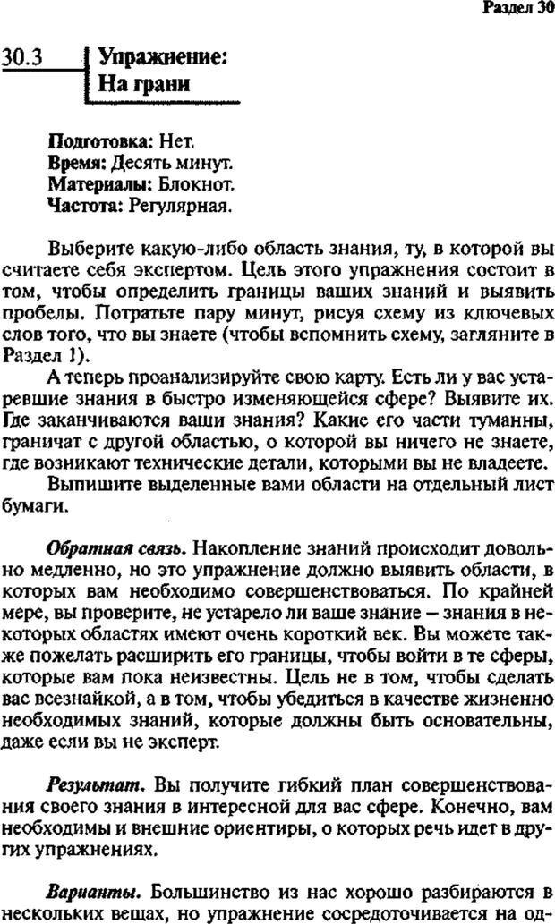 PDF. Интенсивный курс по развитию творческого мышления. Брайан К. Страница 376. Читать онлайн