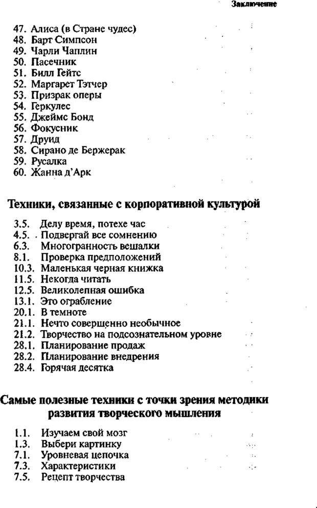 PDF. Интенсивный курс по развитию творческого мышления. Брайан К. Страница 386. Читать онлайн