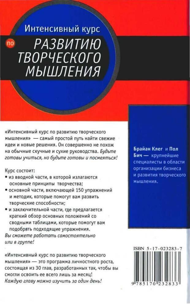 PDF. Интенсивный курс по развитию творческого мышления. Брайан К. Страница 395. Читать онлайн