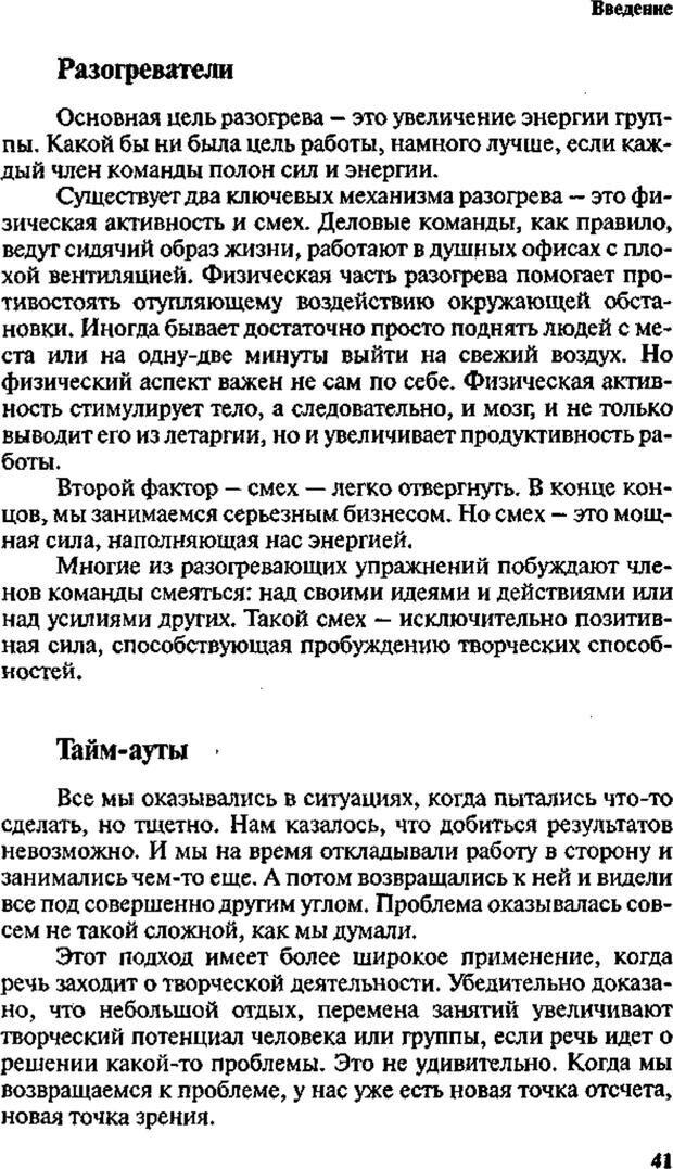 PDF. Интенсивный курс по развитию творческого мышления. Брайан К. Страница 40. Читать онлайн