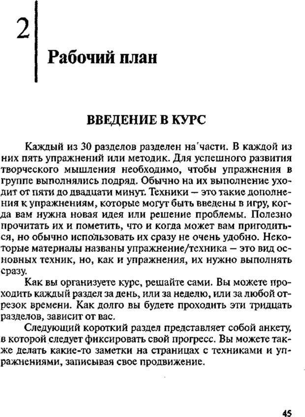 PDF. Интенсивный курс по развитию творческого мышления. Брайан К. Страница 44. Читать онлайн