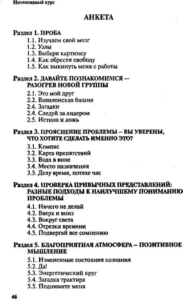 PDF. Интенсивный курс по развитию творческого мышления. Брайан К. Страница 45. Читать онлайн