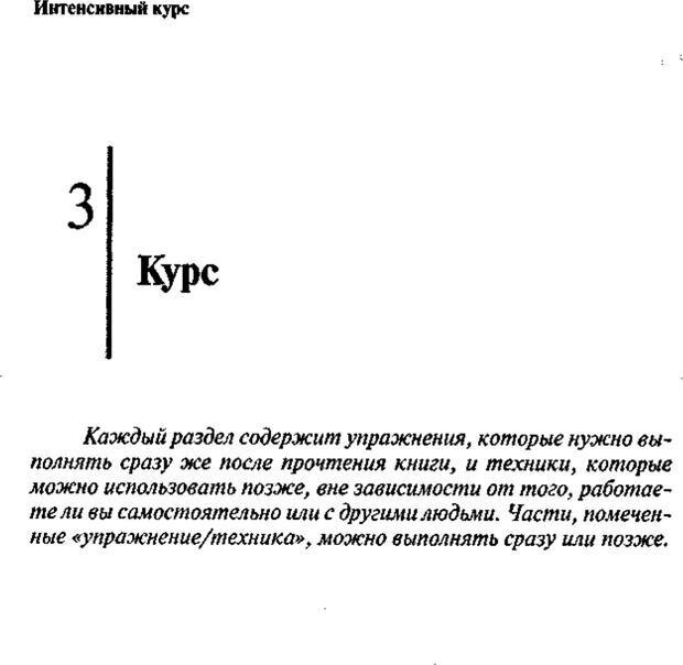 PDF. Интенсивный курс по развитию творческого мышления. Брайан К. Страница 51. Читать онлайн