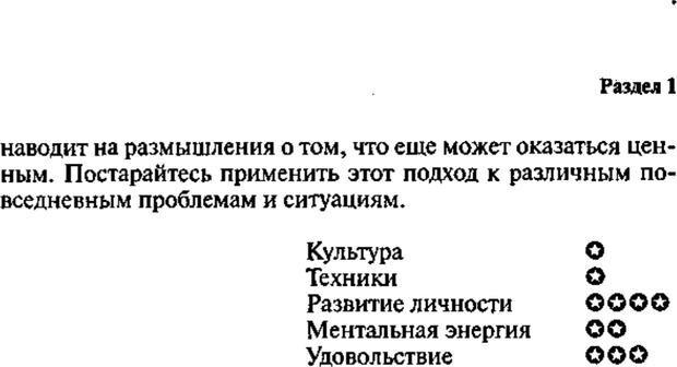 PDF. Интенсивный курс по развитию творческого мышления. Брайан К. Страница 60. Читать онлайн