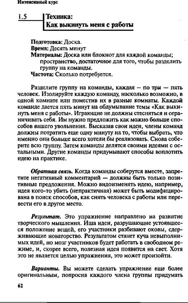 PDF. Интенсивный курс по развитию творческого мышления. Брайан К. Страница 61. Читать онлайн