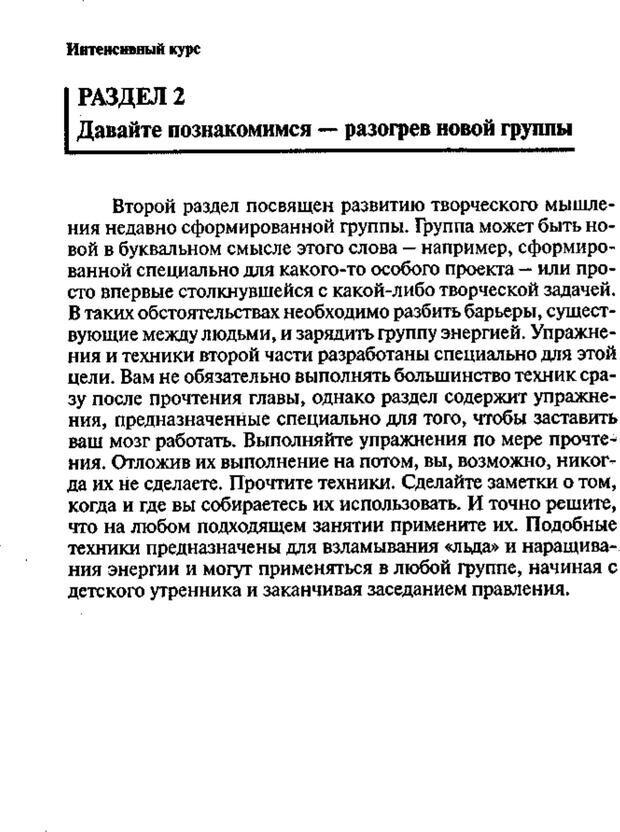PDF. Интенсивный курс по развитию творческого мышления. Брайан К. Страница 63. Читать онлайн