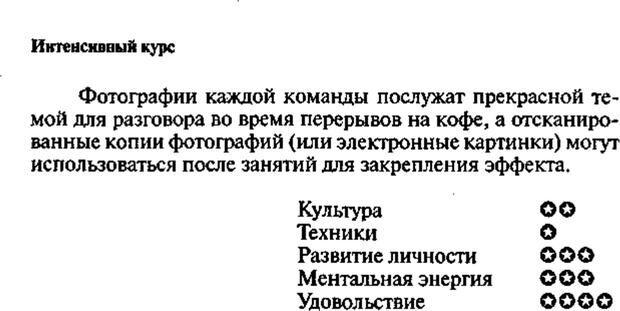 PDF. Интенсивный курс по развитию творческого мышления. Брайан К. Страница 67. Читать онлайн