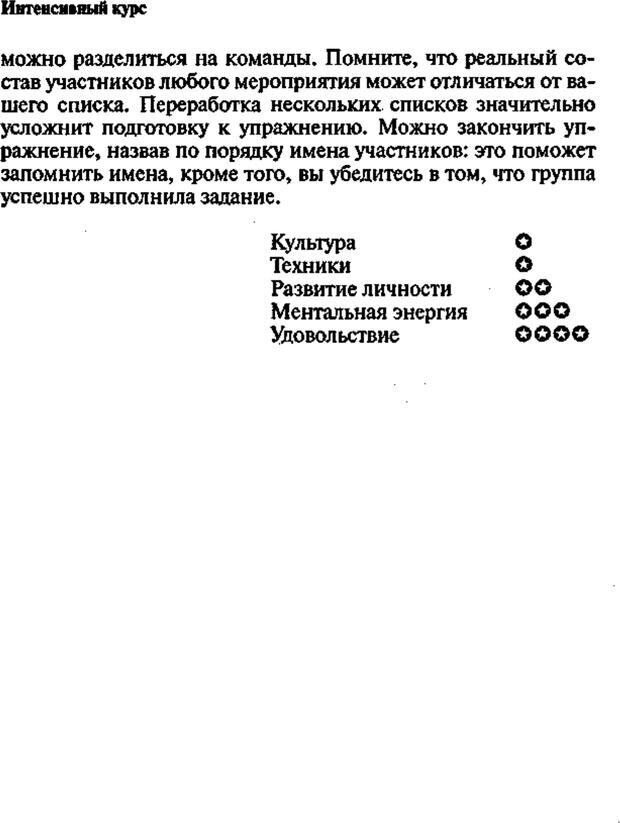 PDF. Интенсивный курс по развитию творческого мышления. Брайан К. Страница 71. Читать онлайн