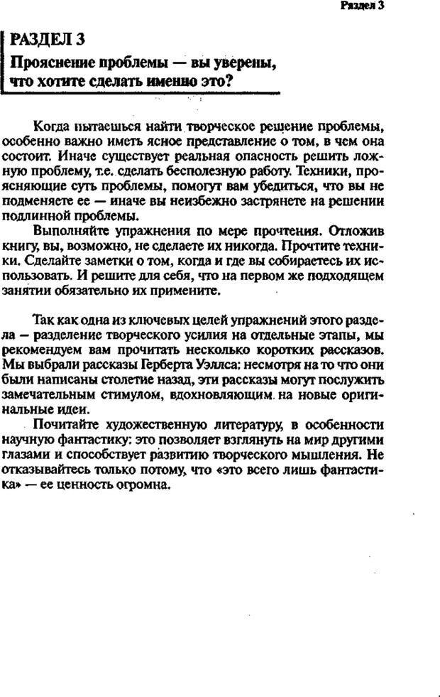 PDF. Интенсивный курс по развитию творческого мышления. Брайан К. Страница 74. Читать онлайн