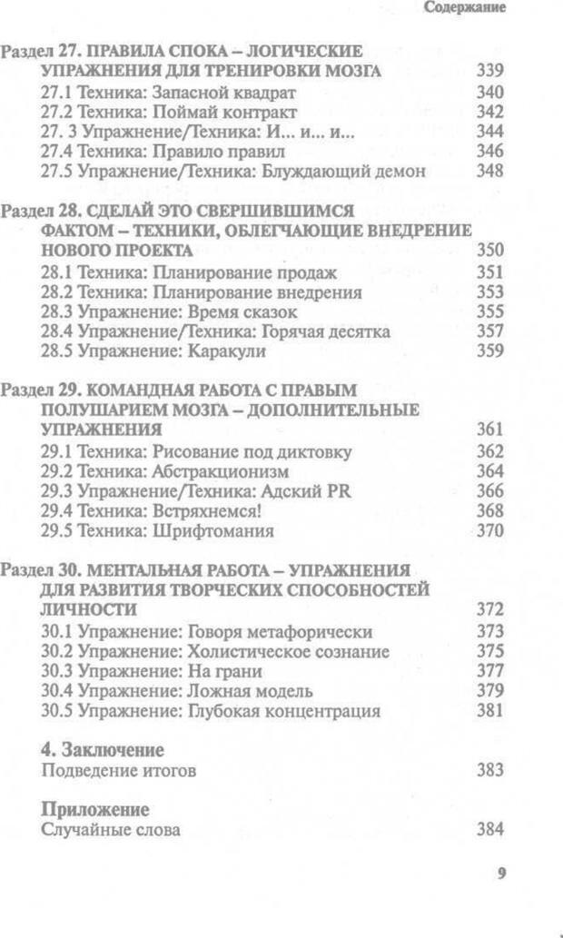 PDF. Интенсивный курс по развитию творческого мышления. Брайан К. Страница 8. Читать онлайн