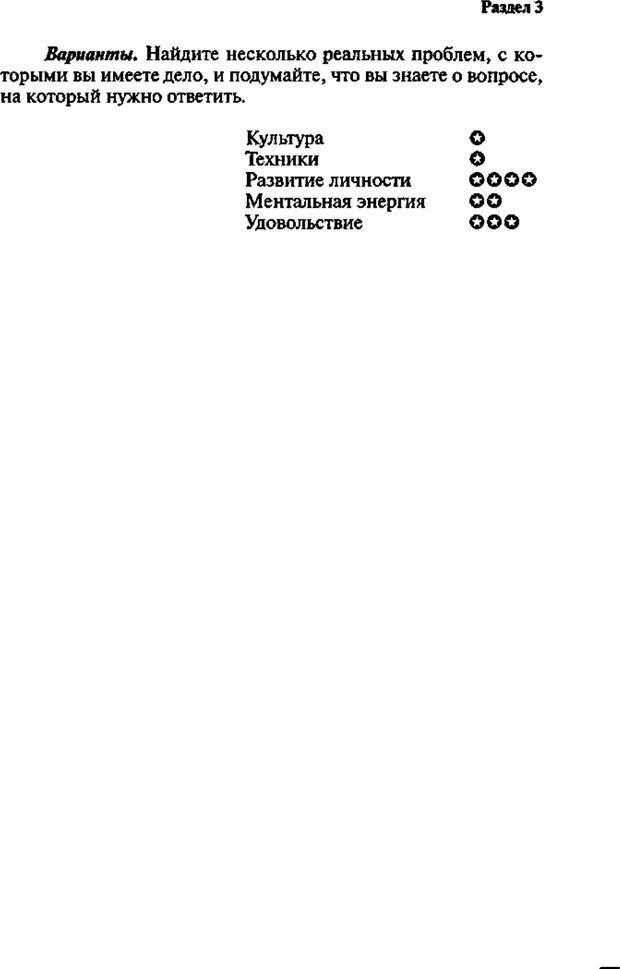 PDF. Интенсивный курс по развитию творческого мышления. Брайан К. Страница 80. Читать онлайн