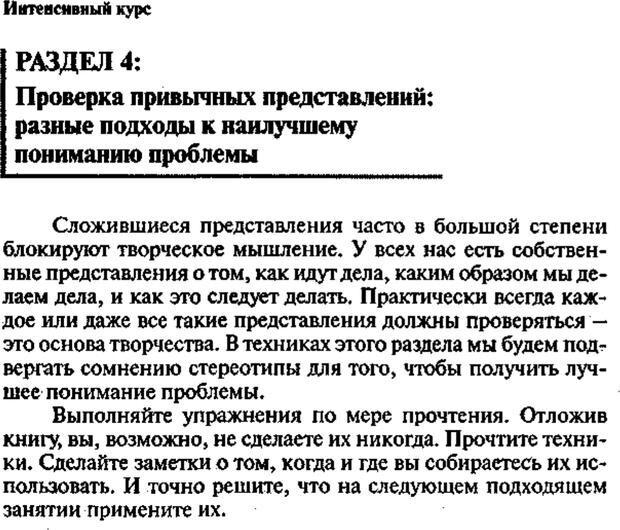 PDF. Интенсивный курс по развитию творческого мышления. Брайан К. Страница 85. Читать онлайн