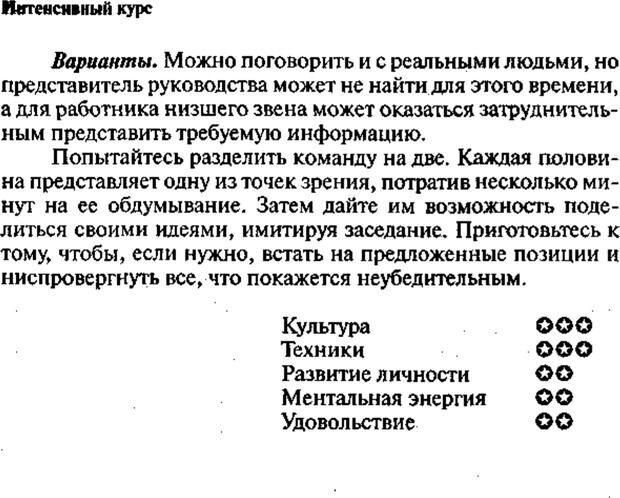 PDF. Интенсивный курс по развитию творческого мышления. Брайан К. Страница 89. Читать онлайн